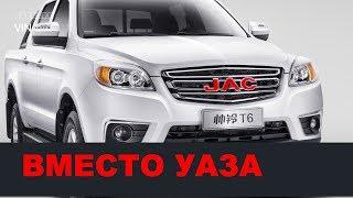 Китайцы везут в Россию пикап JAC T6...