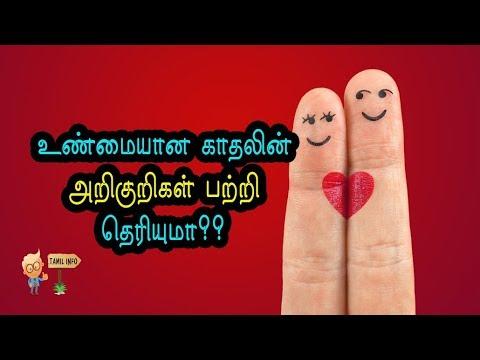 உண்மையான காதலின் அறிகுறிகள் பற்றி தெரியுமா?(True Love) - Tamil Info 2.0