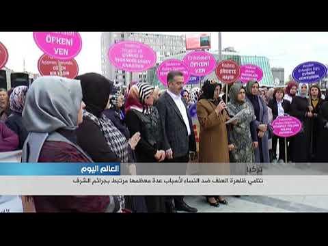 تركيا.. ارتفاع في حالات العنف ضد النساء  - 18:21-2018 / 1 / 9