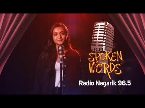 'PREM' - Spoken Words / Performed By Bipana Adhikari   Nepali Poem / Spoken Poetry Nepal