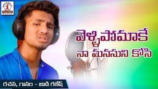 ప్రతి ప్రేమికుడి గుండెను కోసేసే పాట | Vellipoke Naa Manasunu Kosi Song | Lalitha Audios And Videos