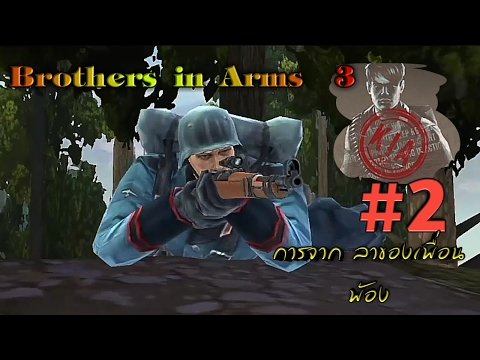 Brothers in Arms 3 #2 การจากลาของเพื่อนพ้อง