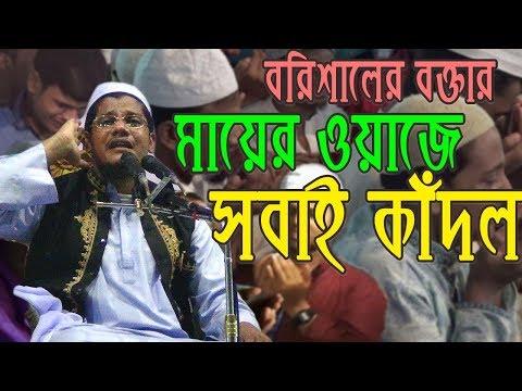 জনম দুঃখী মায়ের ওয়াজে , কান্না না করে উপায় নাই | Mufti Abdul malek Anoari | Khutbah Tv