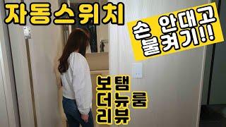 스마트홈 구성 시 화장실 조명 자동화 추천! 자동스위치…