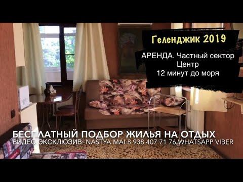 Геленджик 2019 Частный сектор Горького 37