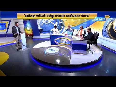 தமிழுக்கு எதிரியா பெரியார்? பிரித்தாளும் அரசியல்   Periyar   H Raja   Matrathai Nokki