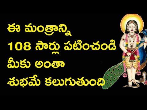 ఈ మంత్రం వింటే కష్టాలు పొయి కోటిశ్వరులు అవుతారు.. Powerful God Mantra | Telugu Devotional - Picsartv