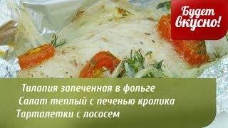 Будет вкусно! 14/04/2014 Тилапия запеченная в фольге. Салат теплый с печенью кролика. GuberniaTV
