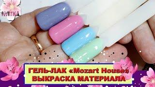 ГЕЛЬ-ЛАК: Mozart House: ВЫКРАСКА: Соколова Светлана