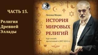 История мировых религий. Часть 15. Религия Древней Эллады. Леонид Мацих.