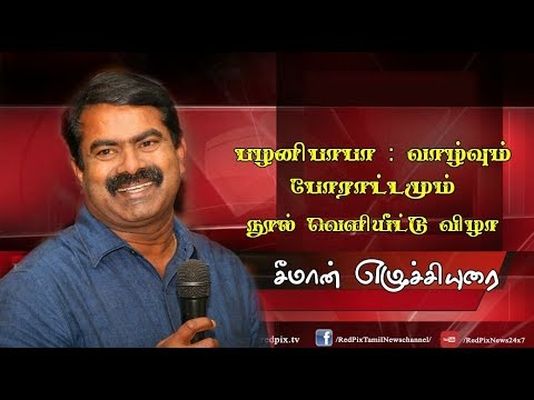 News tamil seeman speech on palani baba seeman speech latest tamil live news, tamil news  redpix