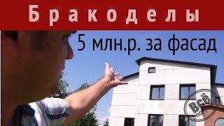 видео Вентилируемые фасады для коттеджей