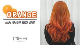 미엘 살롱) 오렌지 염색은 생각보다 예쁘다 [레시피 포…