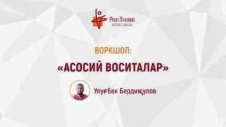 Воркшоп «Асосий воситалар»