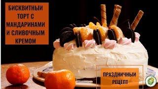 Бисквитный торт с мандаринами и сливочным кремом//Праздничный рецепт