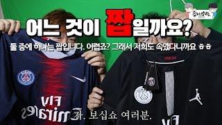 축구 유니폼 정품과 가품을 구별하는 방법!! 내 유니폼…