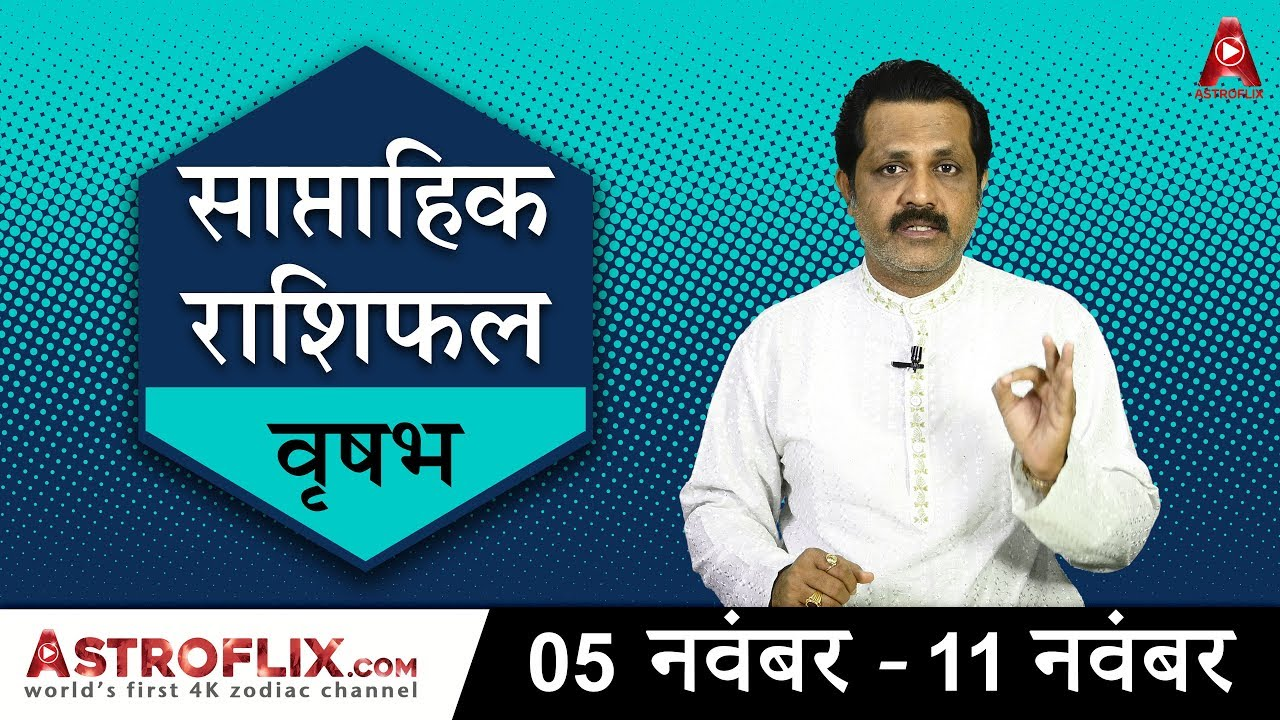 Taurus Weekly Horoscope For 05th To 11th November 2017 In Hindi