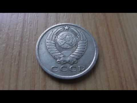 CCCP Russia coin - 15 Koneek from 1979 in HD
