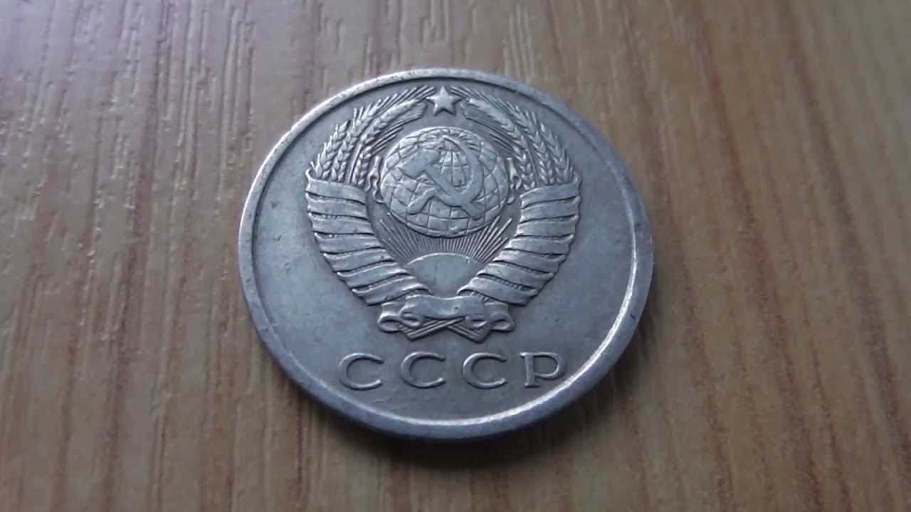 Cccp Russia Coin 15 Koneek From 1979 In Hd Youtube