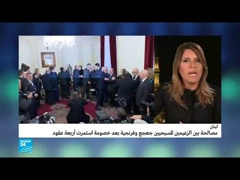 لبنان: ما أبعاد وتداعيات المصالحة بين الزعيمين المسيحيين جعجع وفرنجية؟  - نشر قبل 11 ساعة