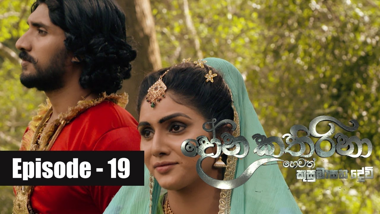 Dona Katharina | Episode 19 19th July 2018