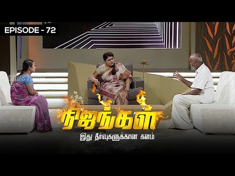Nijangal with kushboo is a reality show to sort out untold issues. Here is the episode 72 of #Nijangal telecasted in Sun TV on 19/01/2017. Truth Unveils to Kushboo - Nijangal Highlights ... To know what happened watch the full Video at https://goo.gl/FVtrUr  For more updates,  Subscribe us on:  https://www.youtube.com/user/VisionTimeThamizh  Like Us on:  https://www.facebook.com/visiontimeindia