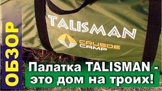 Палатка Crusoe camp TALISMAN - это дом на троих! Обзор и отзыв за сезон эксплуатации.