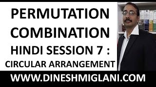 PERMUTATION COMBINATION IN HINDI SESSION 7 : CIRCULAR ARRANGEMENT
