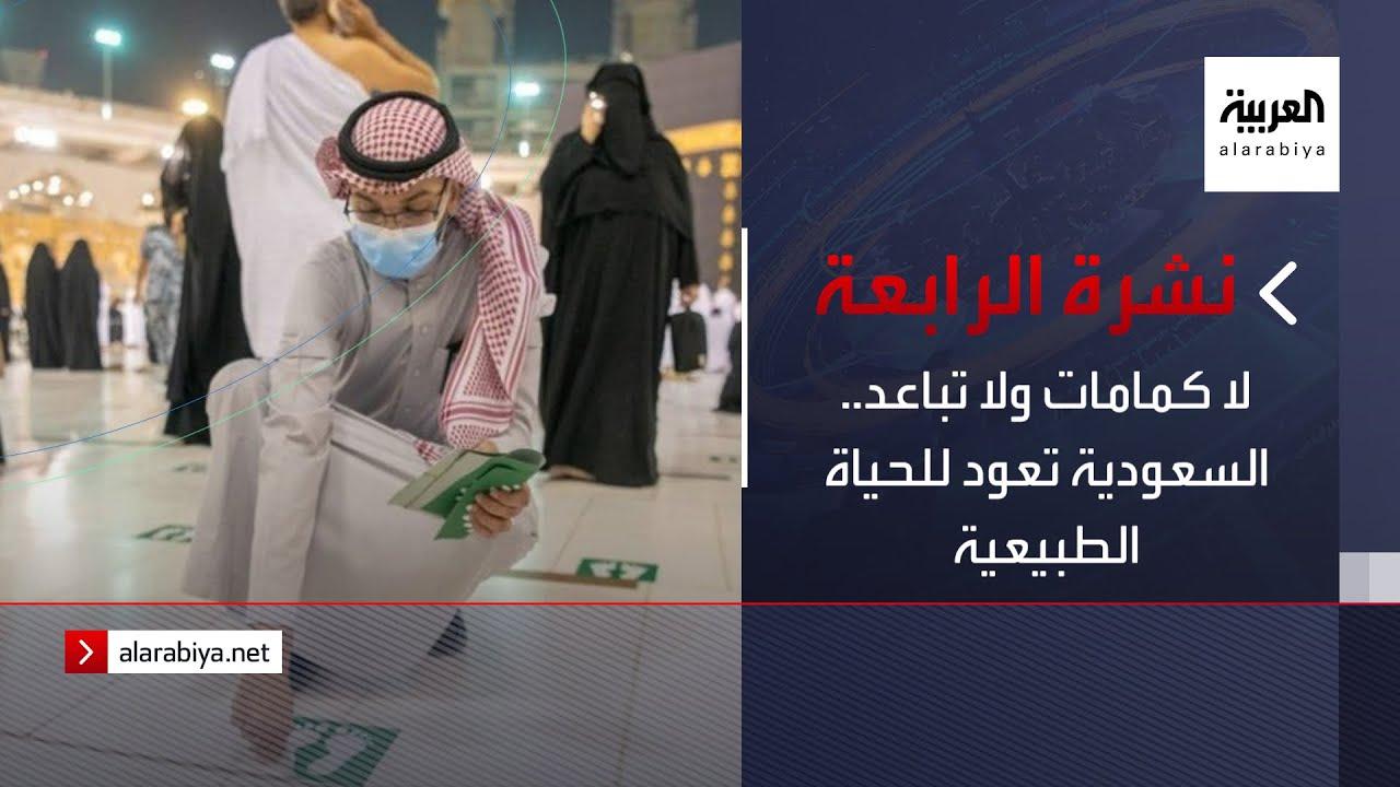 نشرة الرابعة كاملة | لا كمامات ولا تباعد.. السعودية تعود للحياة الطبيعية  - 16:54-2021 / 10 / 17