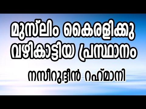 മുസ്ലിം കൈരളിക്കു വഴി കാട്ടിയ പ്രസ്ഥാനം :നസീറുധീൻ രഹ്മാനി