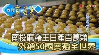 """外銷50國的""""南投麻糬王""""【台灣真善美】2019.05.19"""