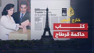 خارج النص-حاكمة قرطاج.. كتاب قضّ مضجع ليلى الطرابلسي