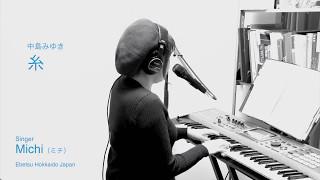 北海道江別市在住のシンガー、Michiが歌う弾き語り動画です。 不定期に...