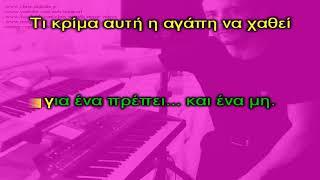 ΟΤΑΝ ΕΙΜΑΣΤΕ ΑΓΚΑΛΙΑ - Νίκος Ρωμανός [Karaoke Version + Lyrics / Γυναικείο] By Chris Sitaridis