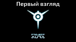 Скачать игру http://store.steampowered.com/app/305940/Project_AURA/...