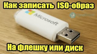 Как записать ISO-образ на флешку или диск. Ultra ISO. Запись образа Windows.