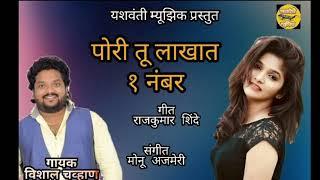 Pori Tu Lakhat Ek Nambar Song Marathi ll Vishal Chavan , Rajkumar Shinde