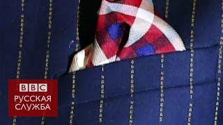 #BBCShorts: Самый стильный костюм - BBC Russian
