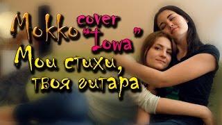 IOWA - Мои стихи, твоя гитара / кавер mokko
