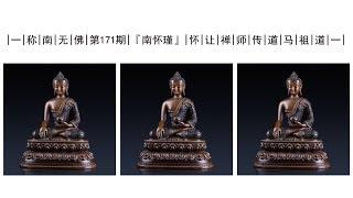 南怀瑾 :怀让禅师传道马祖道一!