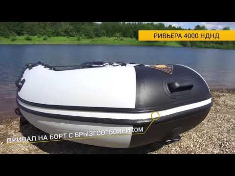 Лодка Ривьера 4000