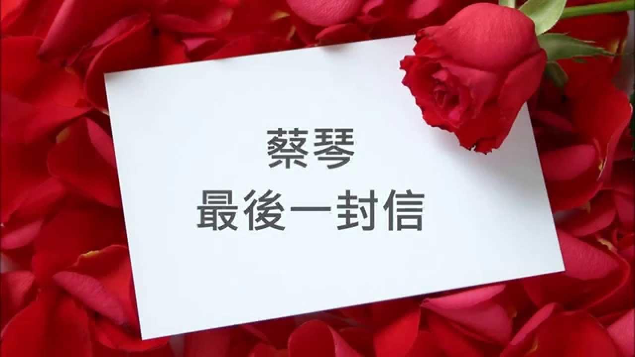 蔡琴 最後一封信