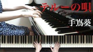 手嶌葵さんのテルーの唄です。 映画「ゲド戦記」主題歌 楽譜はぷりんと...