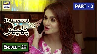 Pakeeza Phuppo Episode 20 Part 2 - 20th August 2019 ARY Digital
