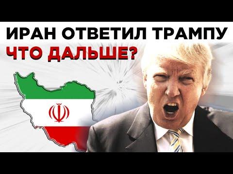 Атака Ирана на базы США, перспективы акций Boeing и экономика Германии / Новости экономики