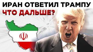 Куда Инвестировать в Кризис 2020. Атака Ирана на Базы США, Перспективы Акций Boeing и Экономика Германии/Новости Экономики