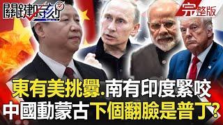 【關鍵時刻】20200903 完整版 東有美挑釁、南有印度緊咬 印度步步進逼求戰 中國只能軟回應!?|劉寶傑