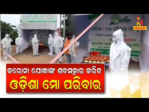 Odisha Mo Parivar, Help Desk Extends Support To Conduct Covid Warrior's Funeral Ceremony In Cuttack