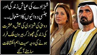 Why Did Princess Haya Flee Her Husband Mohammed bin Rashid al-Maktoum? Urdu / Hindi