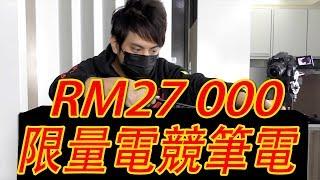 《吳奇不有》Part 9 - 最昂貴的開箱影片